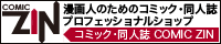 comiczin_banner2.jpg